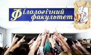 На філфаку УжНУ – українська + англійська, угорська, румунська