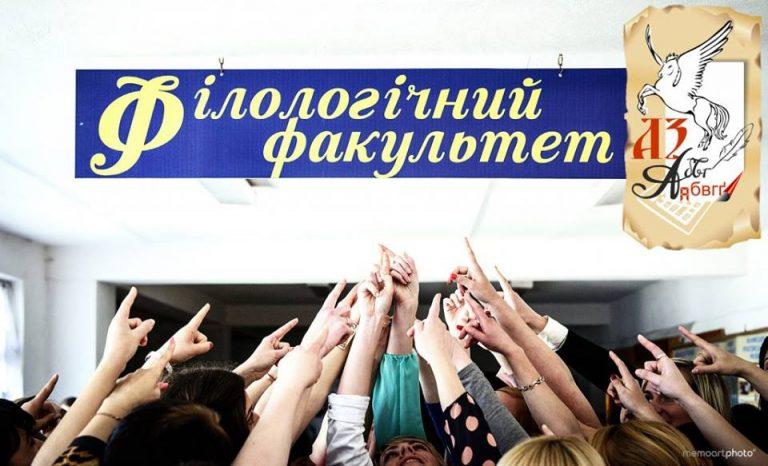 Філфак УжНУ