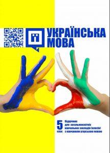 Українська мова. Підручник для 5 класу закладів загальної середньої освіти з навчанням угорською мовою