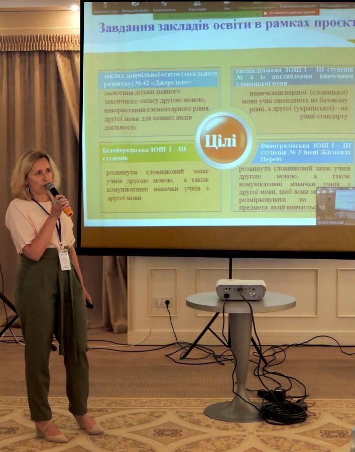 Галина Шумицька під час презентації досягнень Всеукраїнського експерименту з багатомовної освіти